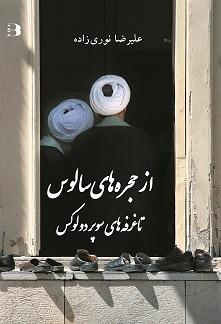 --jeld_nourizadeh_baran.png