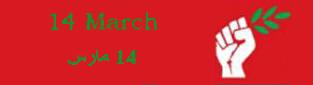 14_March_Logo.JPG