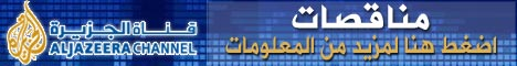 AljazeeraPurchase_Tender_468x60_Arb_01.jpg