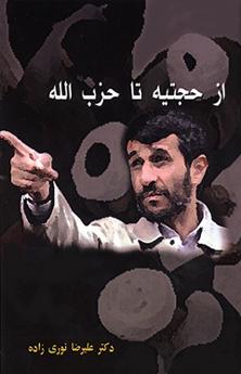 Az-Hojateye-ta-Hezbolah.jpg