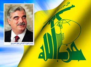 Hezbollah_Rafiq_Al_Hariri_1.jpg