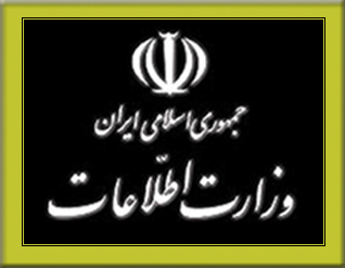 Iran-Intelligence-ministry-logo.jpg
