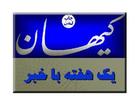 Kayhan-New.jpg