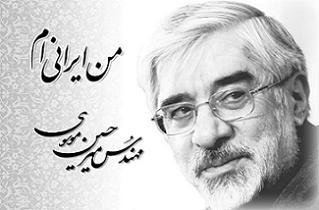 Mir_Hussain_Mossavi_14.jpg