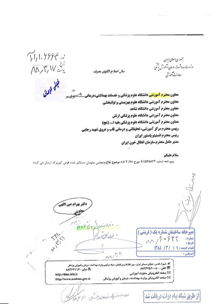 Nameh_Dr_eynollahi-11.jpg