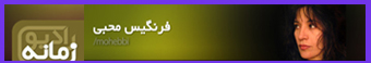 Radio_Zamaneh-56.jpg