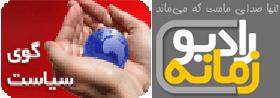 Radio_Zamaneh_12.jpg