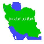 Nagh-sheye_Iran_Sabz-1.jpg